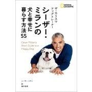 ザ・カリスマ ドッグトレーナー シーザー・ミランの 犬と幸せに暮らす方法55(日経ナショナルジオグラフィック社) [電子書籍]