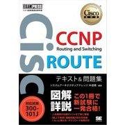シスコ技術者認定教科書 CCNP Routing and Switching ROUTE テキスト&問題集 [対応試験]300-101J(翔泳社) [電子書籍]