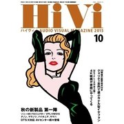 HiVi(ハイヴィ) 2015年10月号(ステレオサウンド) [電子書籍]