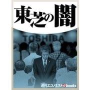 東芝の闇(毎日新聞出版) [電子書籍]