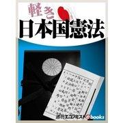 軽き日本国憲法(毎日新聞出版) [電子書籍]