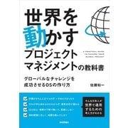 世界を動かすプロジェクトマネジメントの教科書 ~グローバルなチャレンジを成功させるOSの作り方 (技術評論社) [電子書籍]