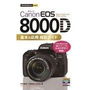Canon EOS8000D基本&応用撮影ガイド(今すぐ使えるかんたんmini) (技術評論社) [電子書籍]