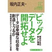 角川インターネット講座7 ビッグデータを開拓せよ 解析が生む新しい価値(KADOKAWA) [電子書籍]