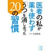医者の私が薬を使わず「うつ」を消し去った20の習慣(KADOKAWA / 中経出版) [電子書籍]