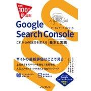 できる100の新法則 Google Search Console これからのSEOを変える 基本と実践(インプレス) [電子書籍]