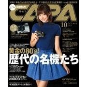 CAPA(キャパ) 2015年10月号(学研プラス) [電子書籍]