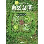 1m2からはじめる自然菜園(学研) [電子書籍]