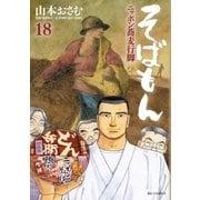 そばもんニッポン蕎麦行脚 18(小学館) [電子書籍]
