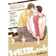 WEBLink 第24号(集英社) [電子書籍]