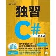 独習C# 第3版(翔泳社) [電子書籍]