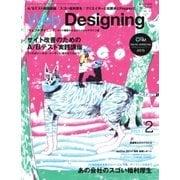 Web Designing(ウェブデザイニング) 2015年2月号(マイナビ出版) [電子書籍]