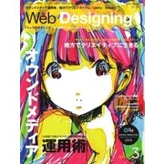 Web Designing(ウェブデザイニング) 2015年3月号(マイナビ出版) [電子書籍]