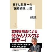 日本は世界一の「医療被曝」大国(集英社) [電子書籍]