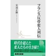 フランス反骨変人列伝(集英社) [電子書籍]