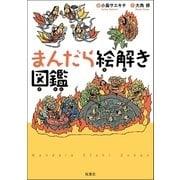 まんだら絵解き図鑑(双葉社) [電子書籍]