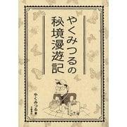 やくみつるの秘境漫遊記(文藝春秋) [電子書籍]