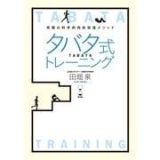 タバタ式トレーニング(扶桑社) [電子書籍]