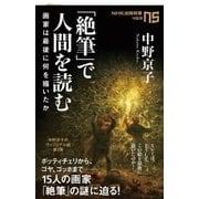 「絶筆」で人間を読む 画家は最後に何を描いたか(NHK出版) [電子書籍]