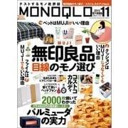 MONOQLO 2015年 11月号(晋遊舎) [電子書籍]