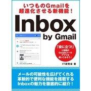 いつものGmailを超進化させる新機能! Inbox by Gmail(ゴマブックス) [電子書籍]