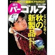 週刊 パーゴルフ 2015/10/6号(パーゴルフ) [電子書籍]
