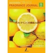 フレグランスジャーナル (FRAGRANCE JOURNAL) NO.423(フレグランスジャーナル社) [電子書籍]
