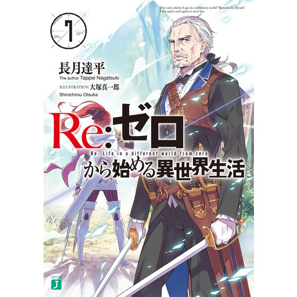 Re:ゼロから始める異世界生活 7(KADOKAWA) [電子書籍]