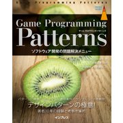 Game Programming Patterns(インプレス) [電子書籍]