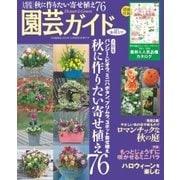 園芸ガイド 2015年秋・特大号(主婦の友社) [電子書籍]