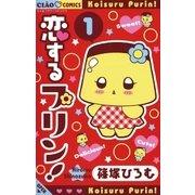 恋するプリン! 1(小学館) [電子書籍]