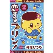 恋するプリン! 2(小学館) [電子書籍]