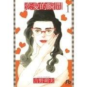 恋愛的瞬間(文庫版) 1(小学館) [電子書籍]