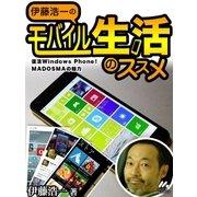 伊藤浩一のモバイル生活のススメ 復活Windows Phone! MADOSMAの魅力(マイカ) [電子書籍]