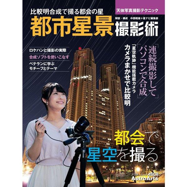 天体写真撮影テクニック 都市星景撮影術 比較明合成で撮る都会の星(KADOKAWA) [電子書籍]