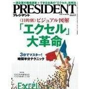 PRESIDENT 2015.10.19号(プレジデント社) [電子書籍]