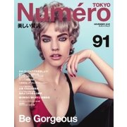 Numero TOKYO(ヌメロ・トウキョウ) 2015年11月号(扶桑社) [電子書籍]