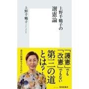 上野千鶴子の選憲論(集英社) [電子書籍]