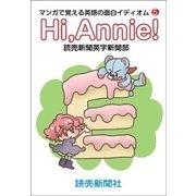 Hi,Annie! マンガで覚える英語の面白イディオム5(読売新聞) [電子書籍]