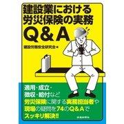 建設業における労災保険の実務Q&A(労働新聞社) [電子書籍]
