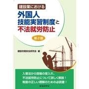 建設業における外国人技能実習制度と不法就労防止 第2版(労働新聞社) [電子書籍]