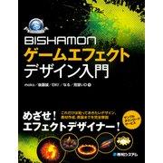 BISHAMON ゲームエフェクトデザイン入門(秀和システム) [電子書籍]