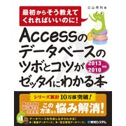 Accessのデータベースのツボとコツがゼッタイにわかる本 2013/2010対応(秀和システム) [電子書籍]