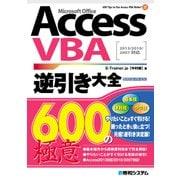 AccessVBA 逆引き大全 600の極意 2013/2010/2007対応(秀和システム) [電子書籍]