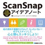 ScanSnapアイデアノート(秀和システム) [電子書籍]