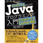 Eclipse 4.4ではじめる Javaプログラミング入門 Eclipse 4.4 Luna対応(秀和システム) [電子書籍]
