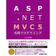 ASP.NET MVC 5 実践プログラミング(秀和システム) [電子書籍]