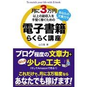 月に3万円以上の副収入をあなたの文章力で手堅く稼ぐための電子書籍らくらく講座(秀和システム) [電子書籍]