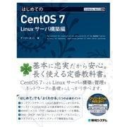 TECHNICAL MASTER はじめてのCentOS 7 Linuxサーバ構築編(秀和システム) [電子書籍]