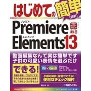 はじめてのPremiere Elements 13(秀和システム) [電子書籍]